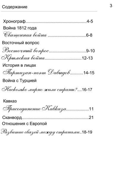 Журнал. Часть1