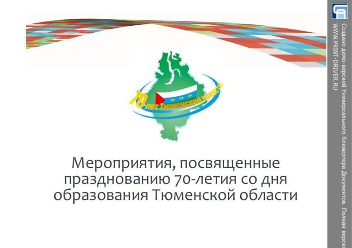 70-летие со дня образования Тюменской области
