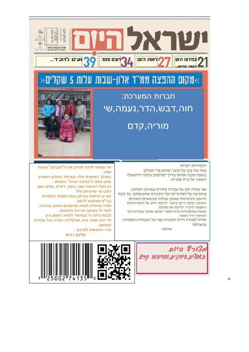 """Copy of עיתון  חב""""ב אלון -שבות"""