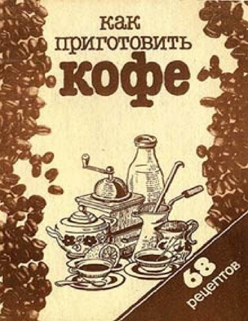 """""""Как приготовить кофе"""""""