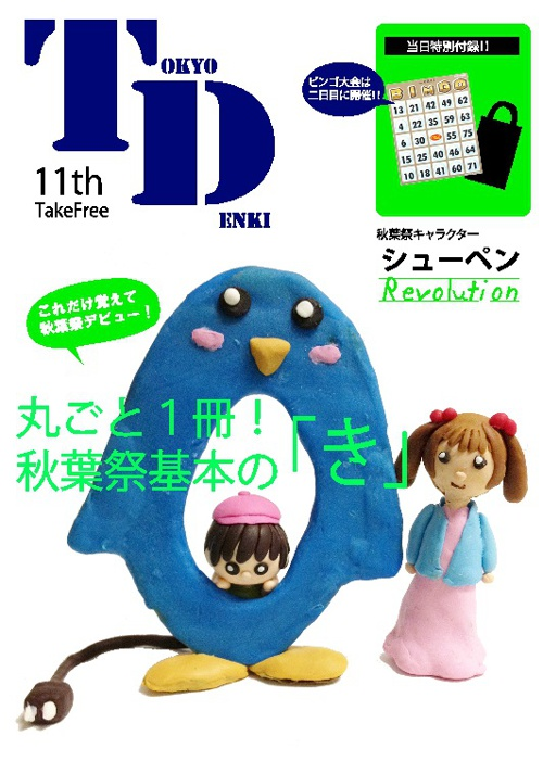 Tokyo Denki 2012