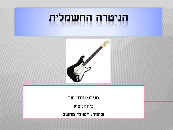 Copy of שקופית1