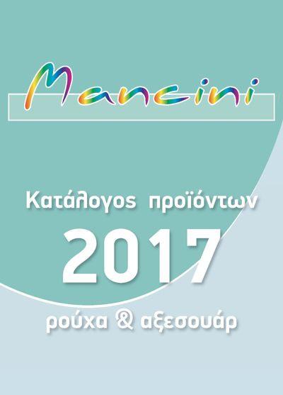 MANCINI - ΚΑΤΑΛΟΓΟΣ 2017 & ΤΙΜΕΣ