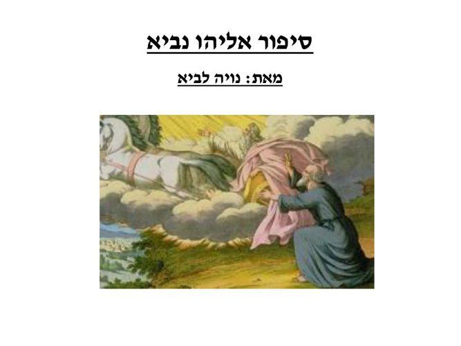 אליהו הנביא סופי על בטוח!!!