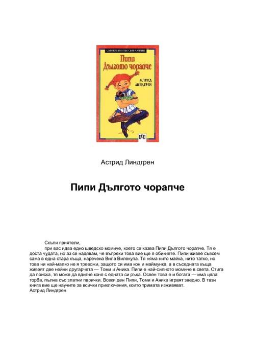 АСТРИД ЛИНДГРЕН - ПИПИ ДЪЛГОТО ЧОРАПЧЕ