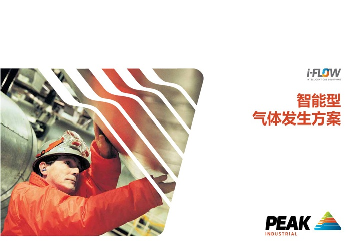 China Industrial Brochure