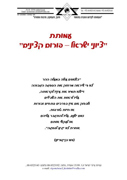 Zioney israel