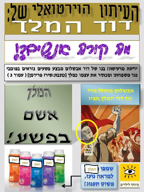 עיתון תנכי-תקופת דוד המלך