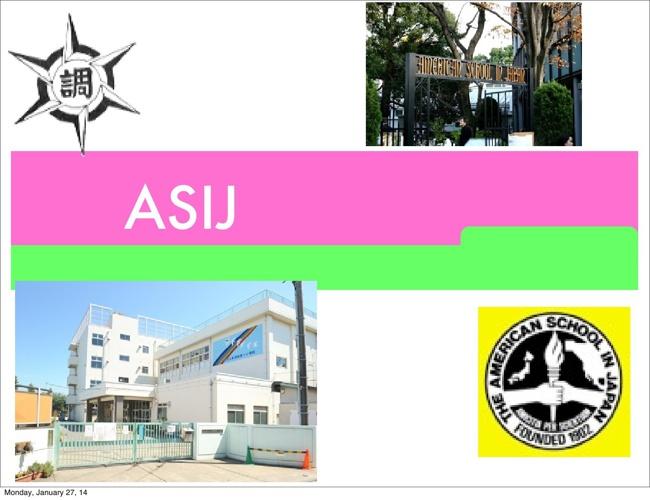 ASIJと調布第一の違い比べブック