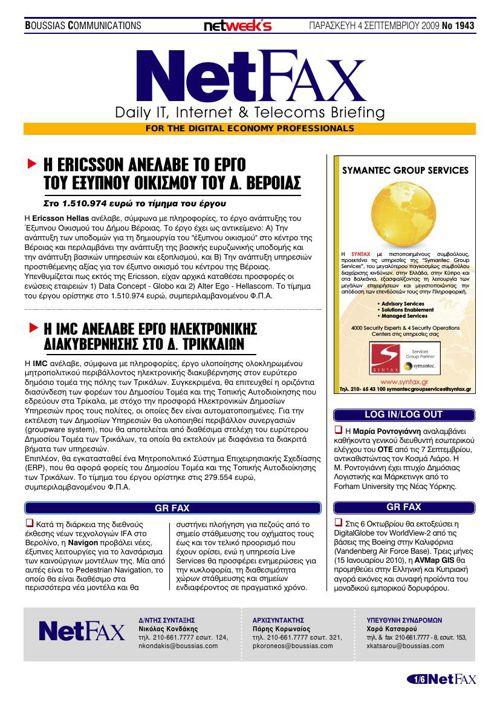 ADAMANTIUM-NetFax