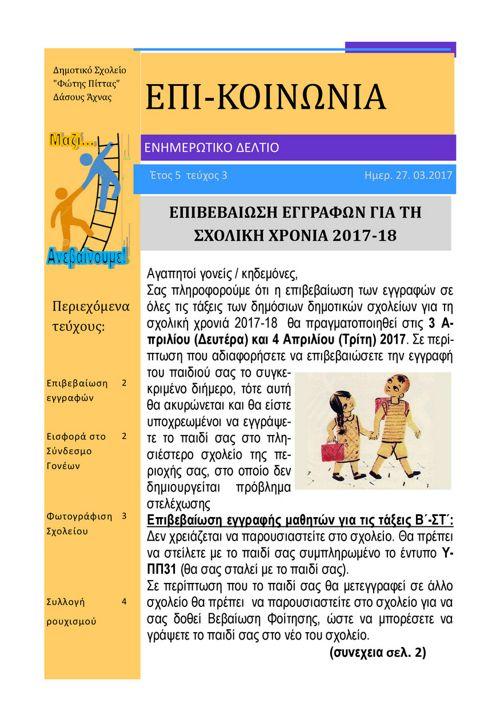 ΕΠΙ-ΚΟΙΝΩΝΙΑ 2016-17 3a