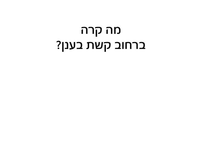 Copy of צבעונים עברית חדש