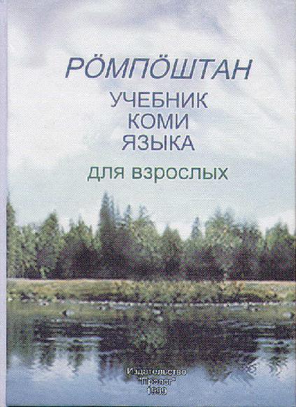 Учебник коми языка