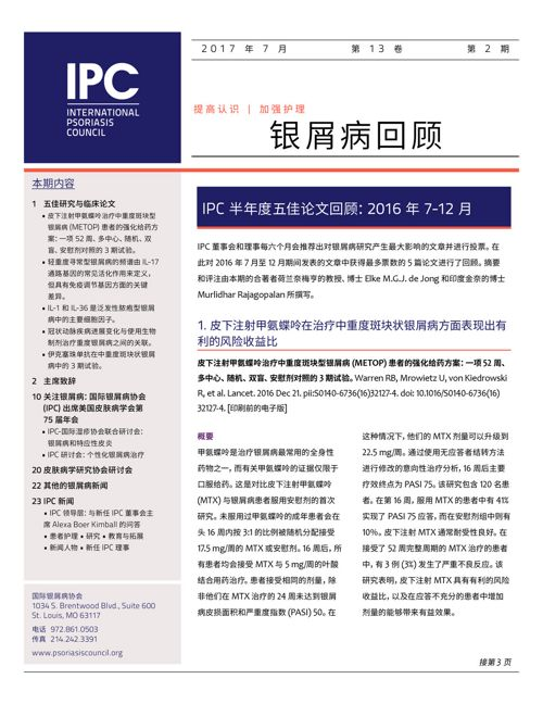 IPC_REVIEW_2017_July_Final_CH_print