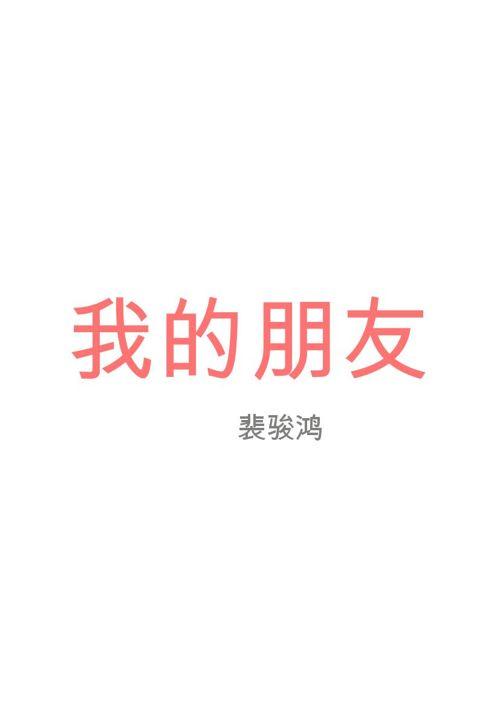 我的朋友 - 裴骏鸿