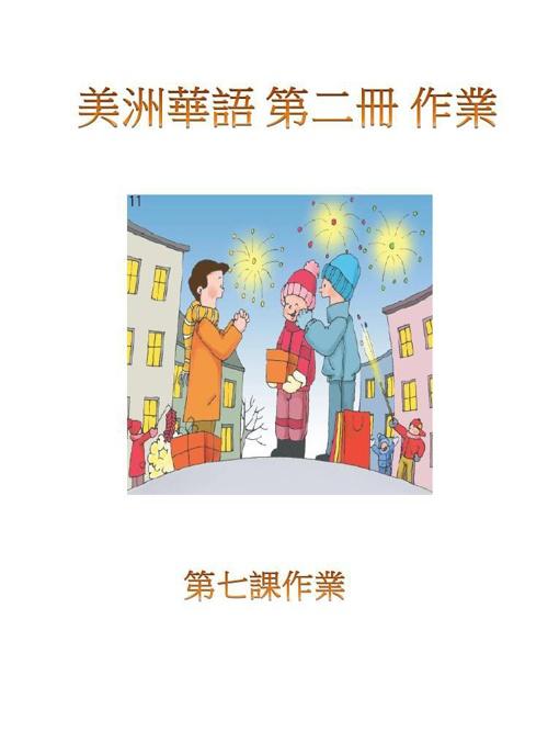 美洲華語 第七課作業