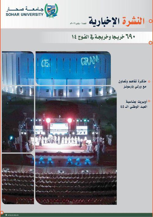NEWSLETTER-ArabicFINAL4
