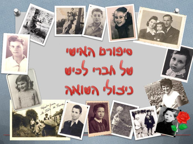 מצגת יום השואה - לכיש 2014