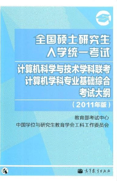2011全国硕士研究生入学统一考试计算机科学与技术学科联考计算机学科专业基础综合考试大纲