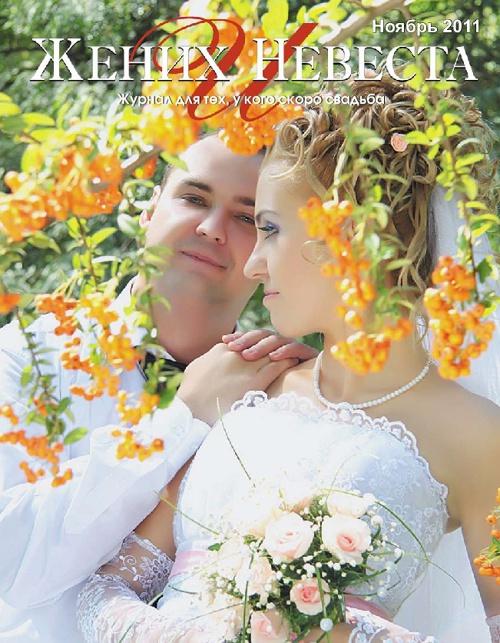 Журнал - ЖЕНИХ и НЕВЕСТА Ноябрь 2011