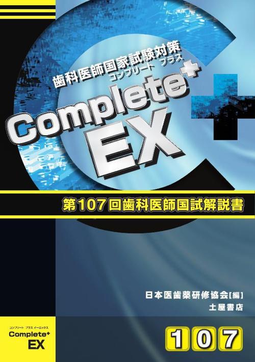 compex107_sample