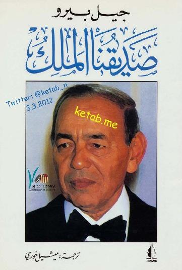 كتاب صديقنا الملك
