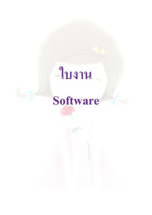 ใบงาน Software <NEW>