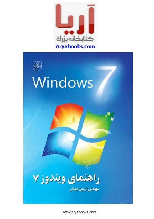 آموزش ویندوز 7