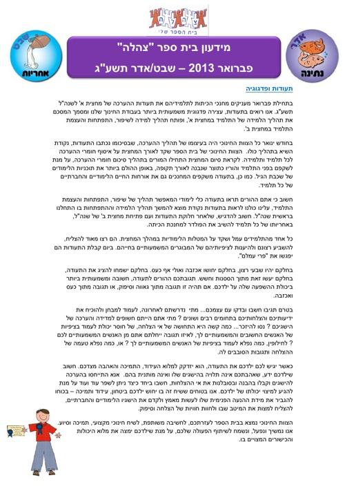 """מדעון פברואר 2013-שבט אדר תשע""""ג בית ספר צהלה ת""""א"""