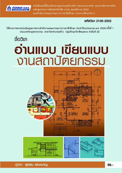อ่านแบบ เขียนแบบงานสถาปัตยกรรม