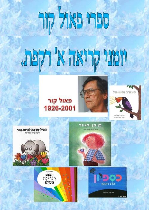 ספרי פאול קור עבודות א' רקפת