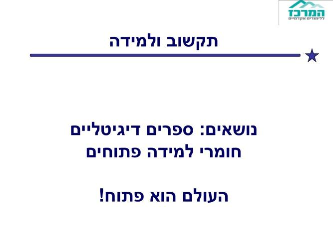 ספרי לימוד דיגיטלים_תכנים פתוחים