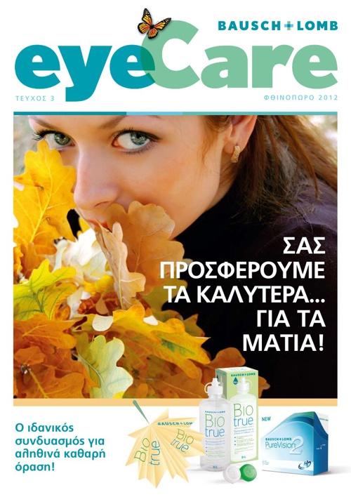 EyeCare Τεύχος Νο 3 - B+L