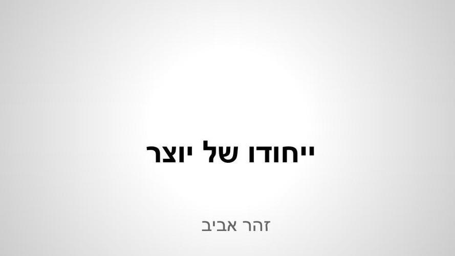 Copy of Copy of Copy of יחודו של יוצר