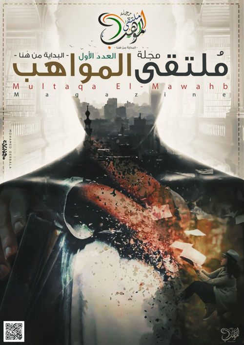 Multaqa El-Mawahb Magazine Vol-1