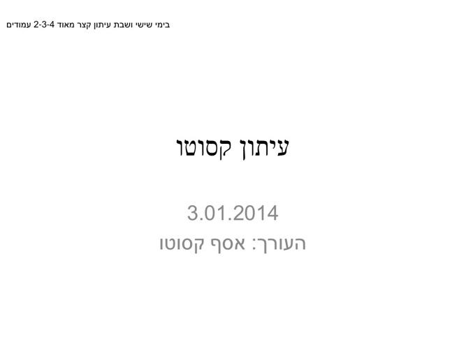 עיתון קסוטו 3.01.2014