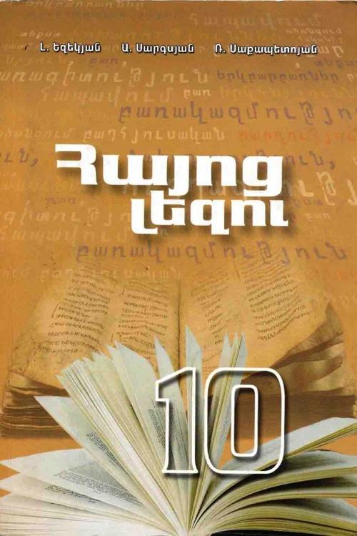 Հայոց լեզու
