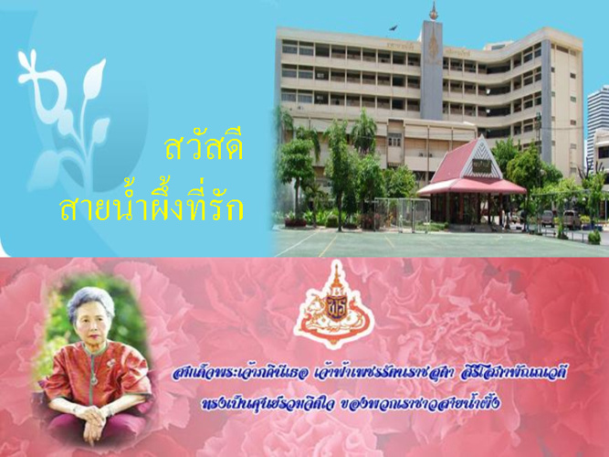 Sainampeung School