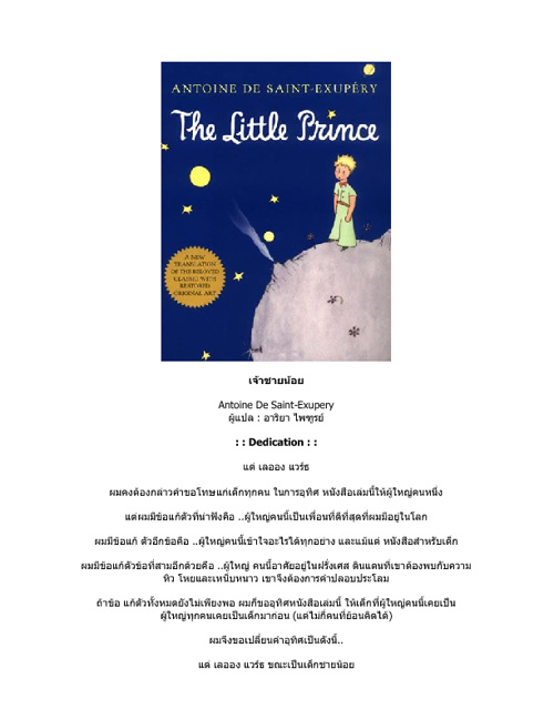 เจ้าชายน้อย The Little Prince