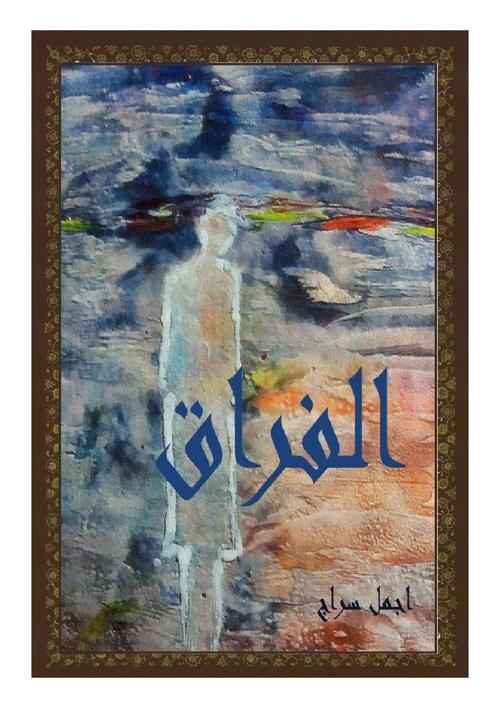 Al Firaq