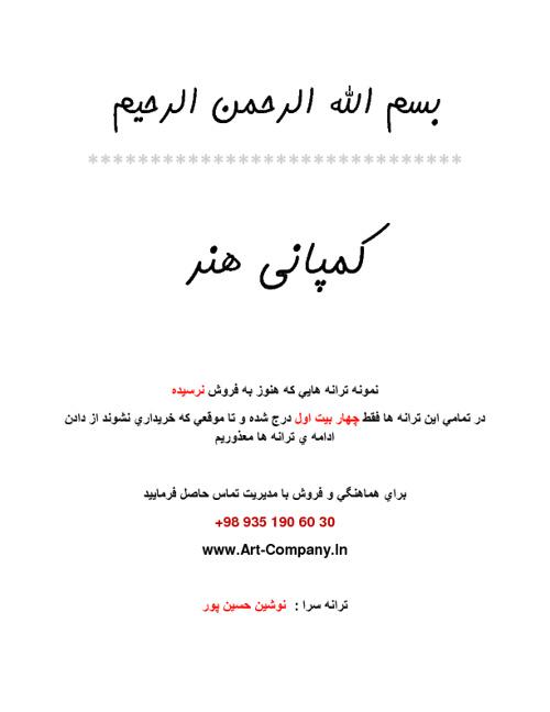 Nooshin Hosseinpour (Art-Company.in)
