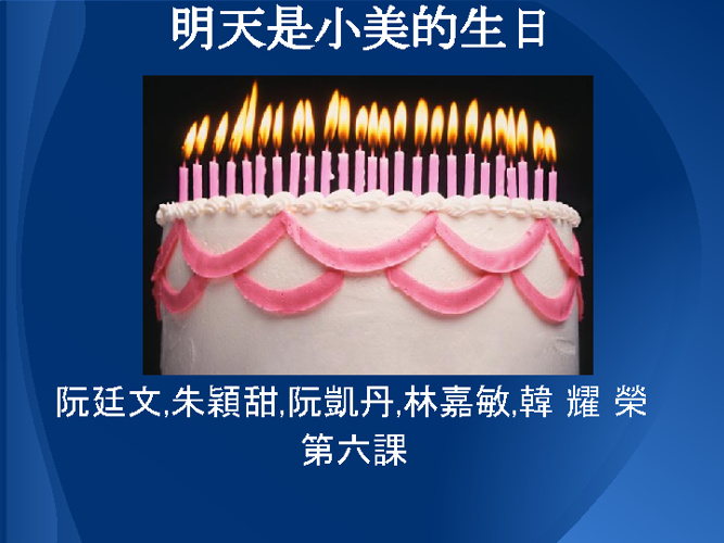 Xiao Mei's Birthday
