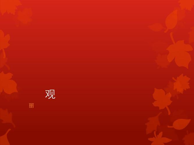 2013 Fall CHIN 1010