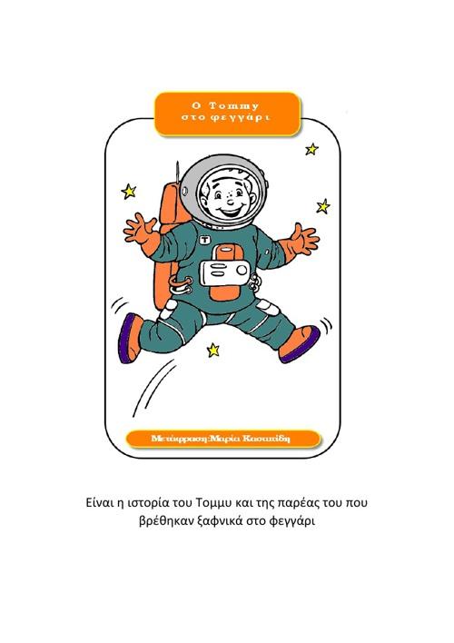 Ο Τόμμυ στο φεγγάρι