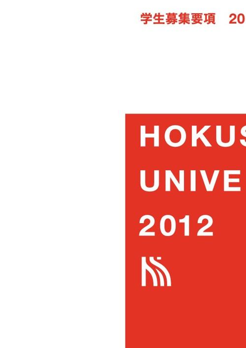 北翔大学募集要項2012