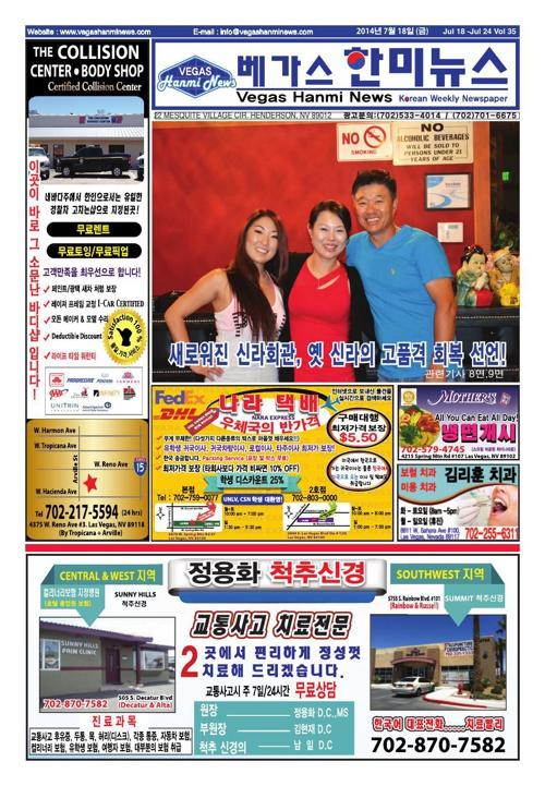 Vol 35 [July 18, 2014]