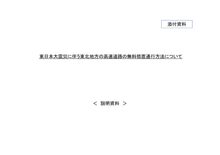 東日本大震災に伴う東北地方の高速道路の無料措置通行方法について