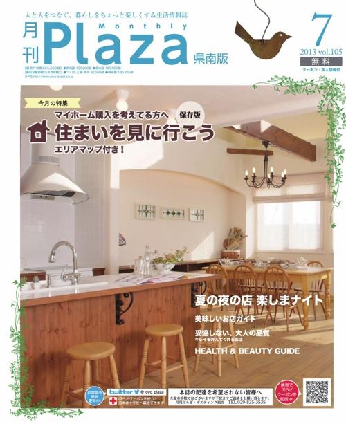 月刊ぷらざ7月号