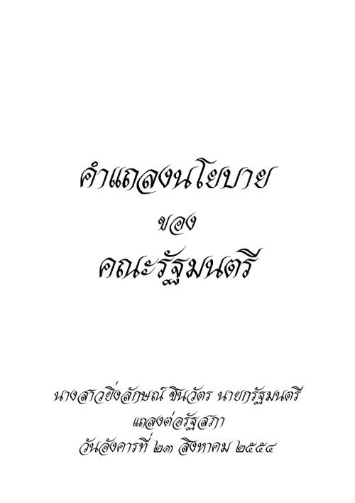นโยบายรัฐบาล น.ส.ยิ่งลักษณ์ ชินวัตร