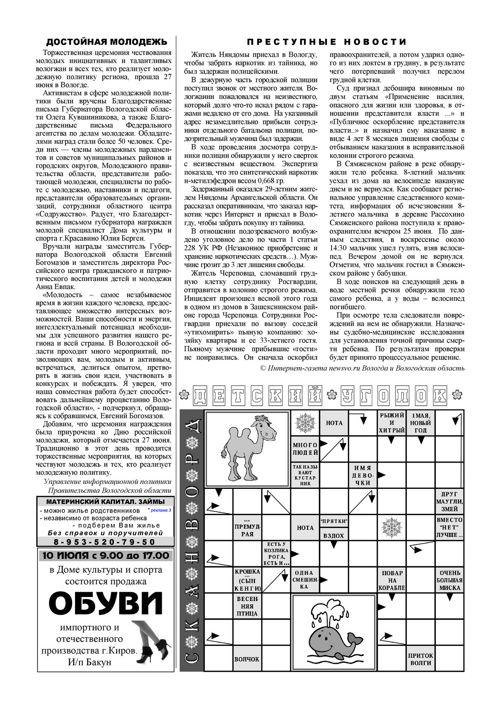 3_страница